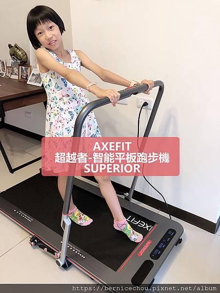 AXEFIT智能平板跑步機m.jpg