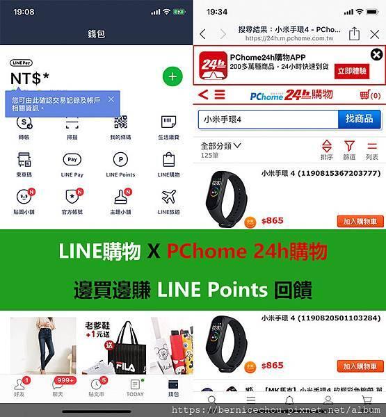 LINE購物m.jpg