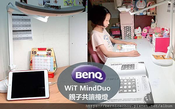WiT MindDuo 親子共讀檯燈m.jpg
