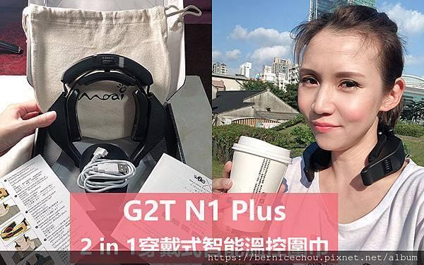 G2TN1Plus穿戴式智能溫控圍巾m.jpg