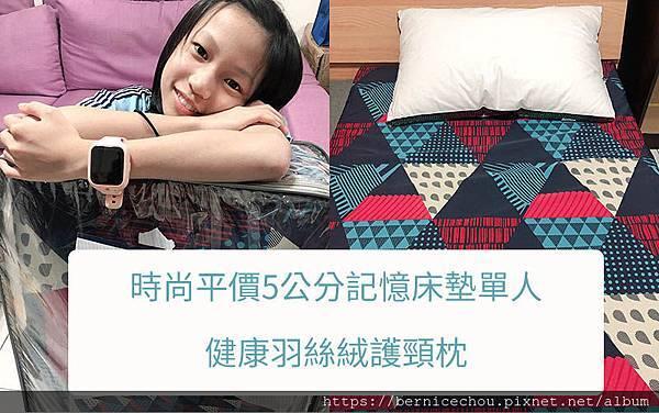時尚平價5公分記憶床墊單人+健康羽絲絨護頸枕.jpg