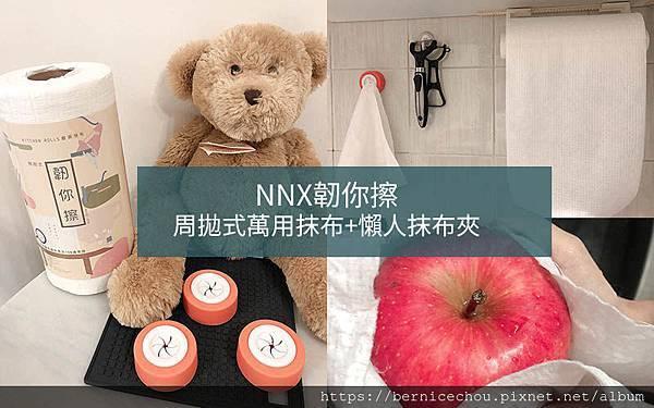NNX韌你擦周拋式萬用抹布M.jpg