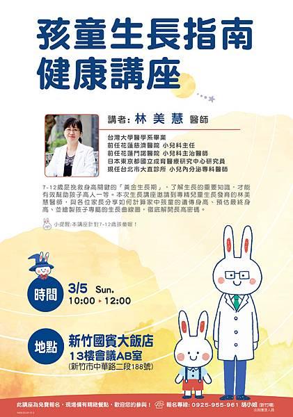 林美慧醫師衛教活動海報-新竹場