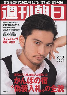 智也  週刊朝日20090213.jpg