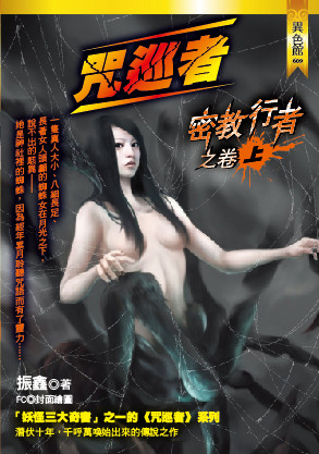 咒巡者-密教行者之卷(上).jpg