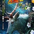 咒巡者-翠微鬼王之卷(下)
