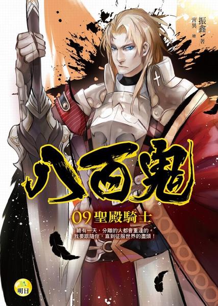 八百鬼9-聖殿騎士