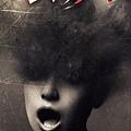惡鬼社區III-食夢
