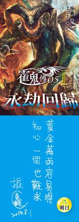 霍鬼傳5書籤3