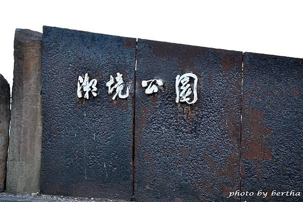 For D90 潮境公園.jpg