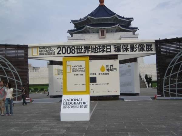2008世界地球日環保影像展