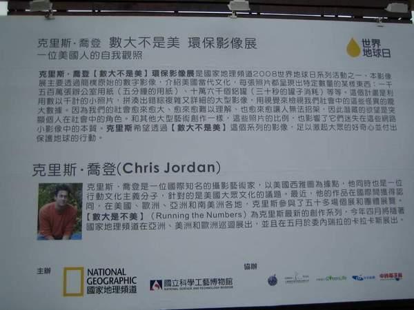 克里斯.喬登-- 數大不是美,環保影像展