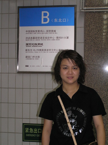 第一次搭北京的地鐵