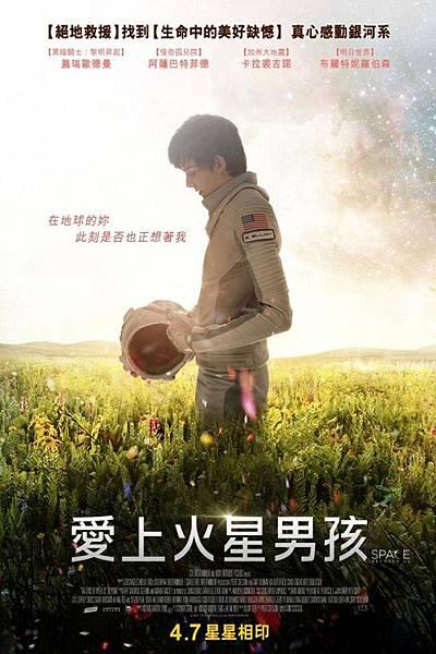 愛上火星男孩.jpg