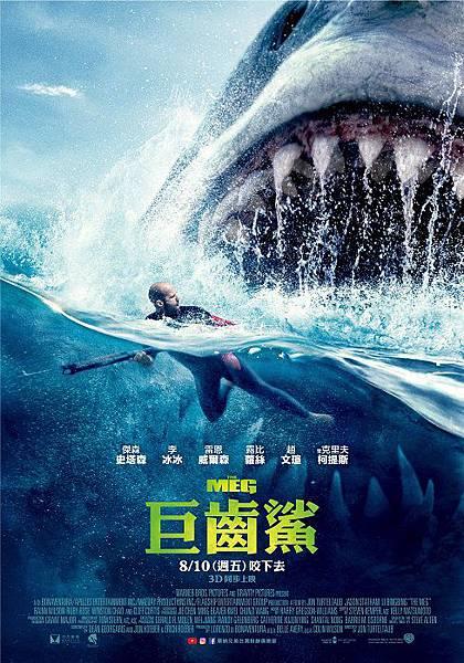巨齒鯊.jpg