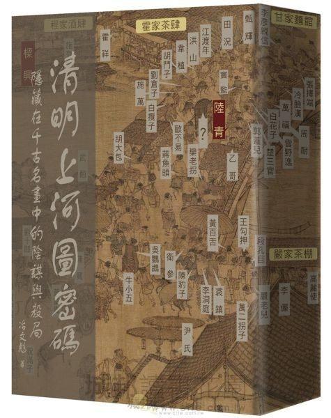 清明上河圖密碼:隱藏在千古名畫中的陰謀與殺局.jpg