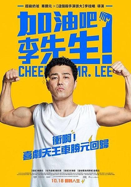 加油吧!李先生 Cheer Up, Mr. Lee.jpg