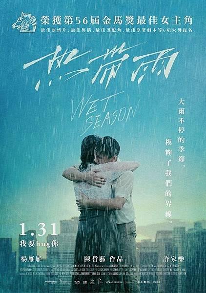 熱帶雨 Wet Season.jpg