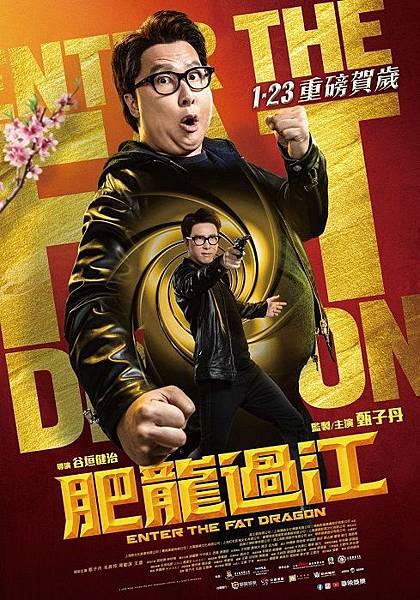 肥龍過江 Enter The Fat Dragon.jpg
