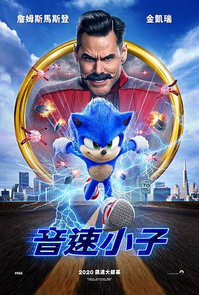 音速小子 Sonic the Hedgehog.jpg