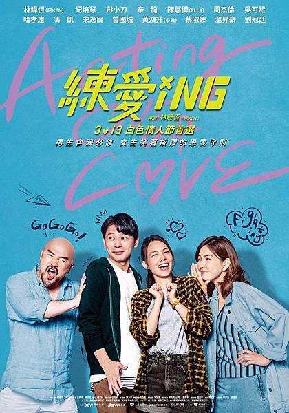 練愛iNG Acting out of Love.jpg