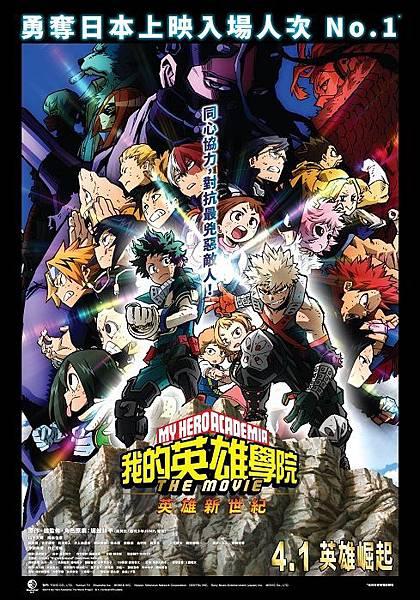 我的英雄學院劇場版:英雄新世紀My Hero Academia Heroes Rising.jpg