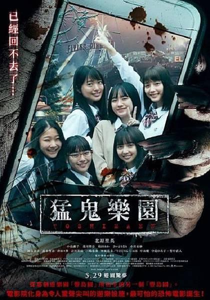 猛鬼樂園Toshimaen:Haunted Park.jpg
