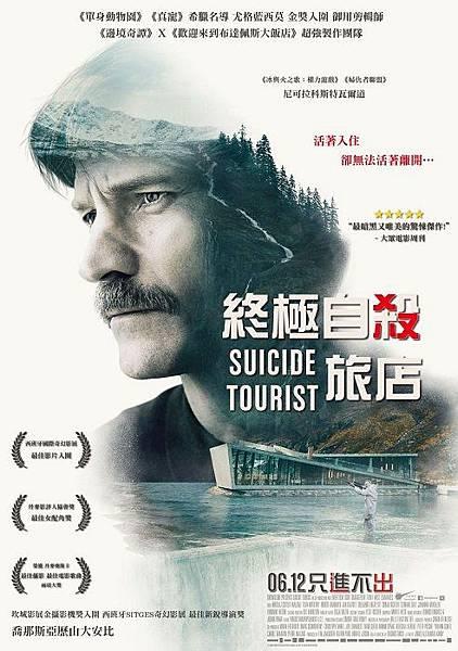 終極自殺旅店 Suicide Tourist.jpg