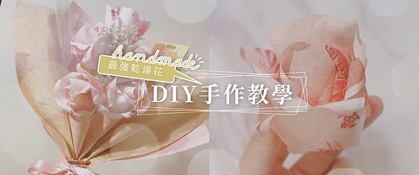 DIY錢花花.png