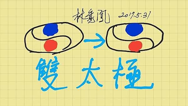雙太極-2.jpg