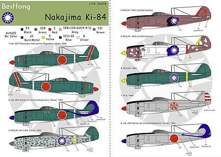 72078Ki-84-1.JPG
