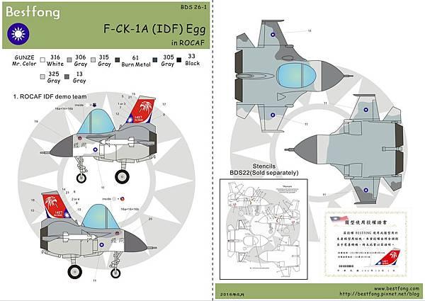 BDS26 IDF egg.jpg