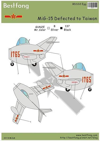 BDS32-MiG-15.jpg