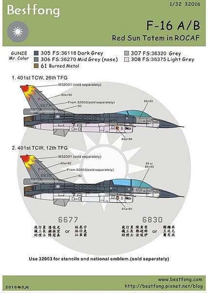 32016F-16B.jpg