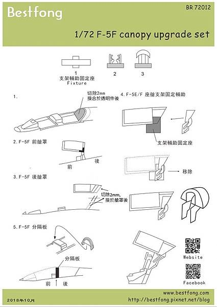 BR72012 F-5F canopy upgrade set.jpg