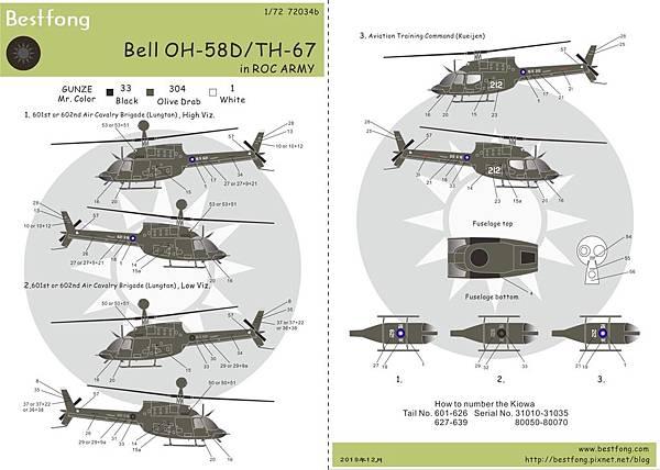 72034b-OH-58D+TH-67.jpg