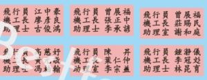 48國軍人名.jpg