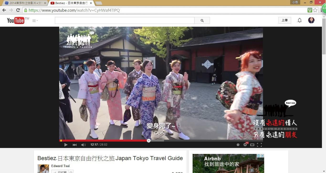 日本影片剪接完