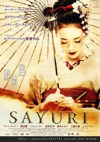 movie-memoirs-of-a-geisha-by-rob-marshall-p1-mask9