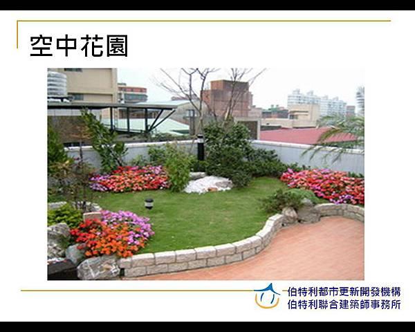 屋頂防水祕訣16.JPG