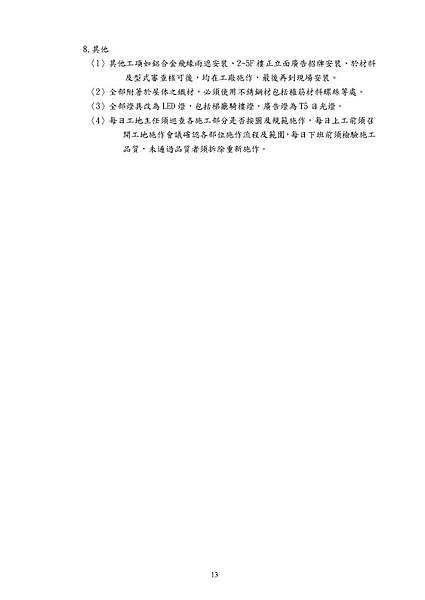 陽光整建維護事業計畫書(含附件冊)【幹事會複審版】103.03.31(103.07.11開始修改)103.08.06改_頁面_039.jpg