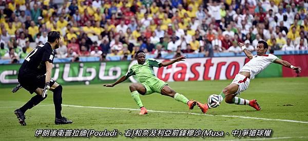 伊朗後衛普拉迪(Pouladi,右)和奈及利亞前鋒穆沙(Musa,中)爭搶球權