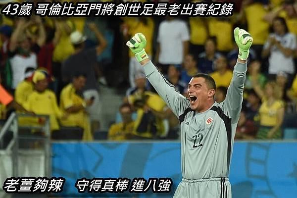 43歲 哥倫比亞門將創世足最老出賽紀錄