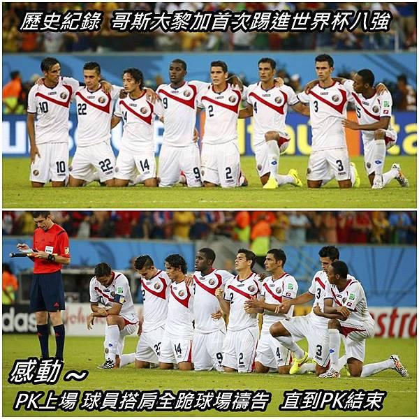 哥斯大黎加隊史首次挺進世界盃八強2