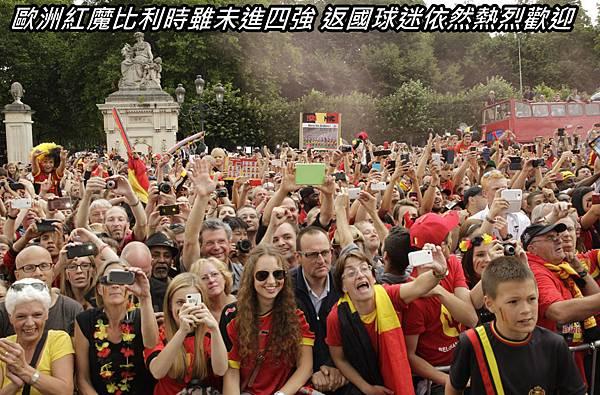 在8強賽事未能充份發揮團隊戰力,而敗下陣來的歐洲紅魔比利時,返國之後受到家鄉球迷熱烈歡迎