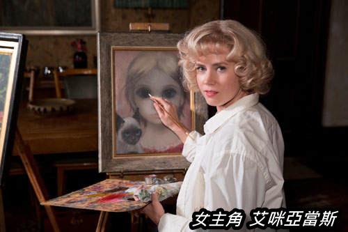 艾咪亞當斯飾演畫家Margaret Keane