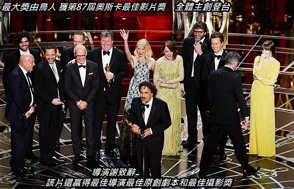 鳥人 獲第87屆奧斯卡最佳影片獎全體主創登台,墨西哥名導伊納里圖致辭。該片還贏得最佳導演、最佳原創劇本和最佳攝影獎