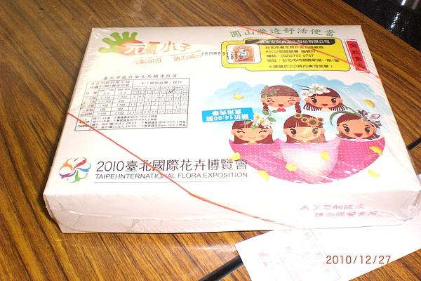 2010.12淡水花博 001.jpg
