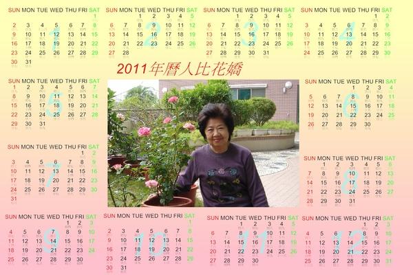 2011年曆人比花嬌.jpg