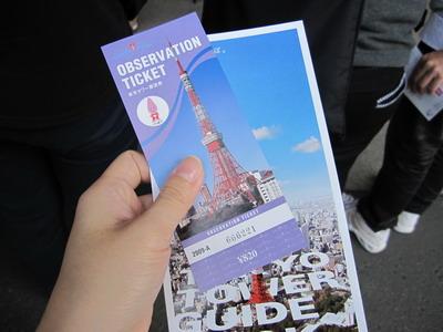 東京見學-東京鐵塔門票